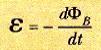 faraday indüksiyon akımı formülü